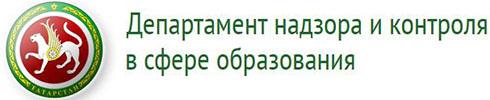 Департамент надзора и контроля в сфере образования Республики Татарстан