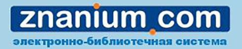 Электронно-библиотечной системы Znanium.com